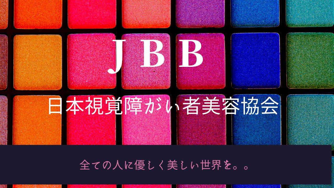 一般社団法人日本視覚障がい者美容協会(JBB) ・Voicy「音で読めるファッション雑誌」にて『音でするヨガ』配信中