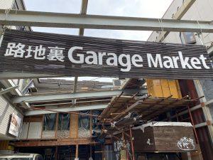 4/10・4/23 10:00~  路地裏Garage Market朝ヨガ